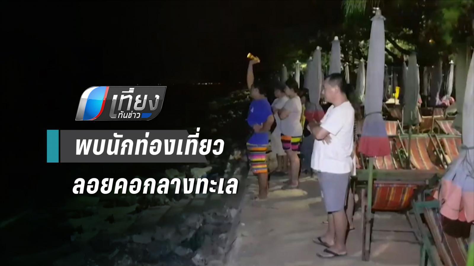 เพชรบุรี นักท่องเที่ยวแจ้งพบชาย 3 คนลอยคอกลางทะเล