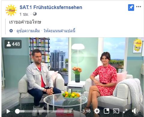 พิธีกรเยอรมัน หมิ่นวัฒนธรรมไทยออกมาขอโทษแล้ว