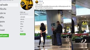 """เพจดังเผยภาพอ้าง """"บิ๊กโจ๊ก"""" อยู่สนามบินสิงคโปร์"""
