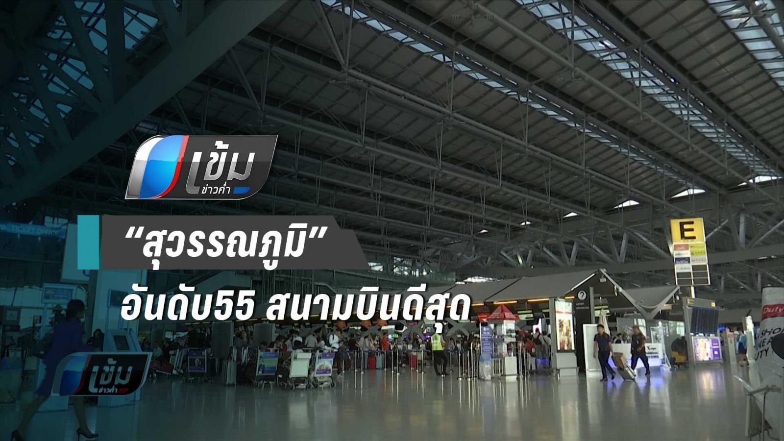 """""""สุวรรณภูมิ"""" ติดอันดับ55 สนามบินดีสุดสำหรับผู้โดยสาร"""