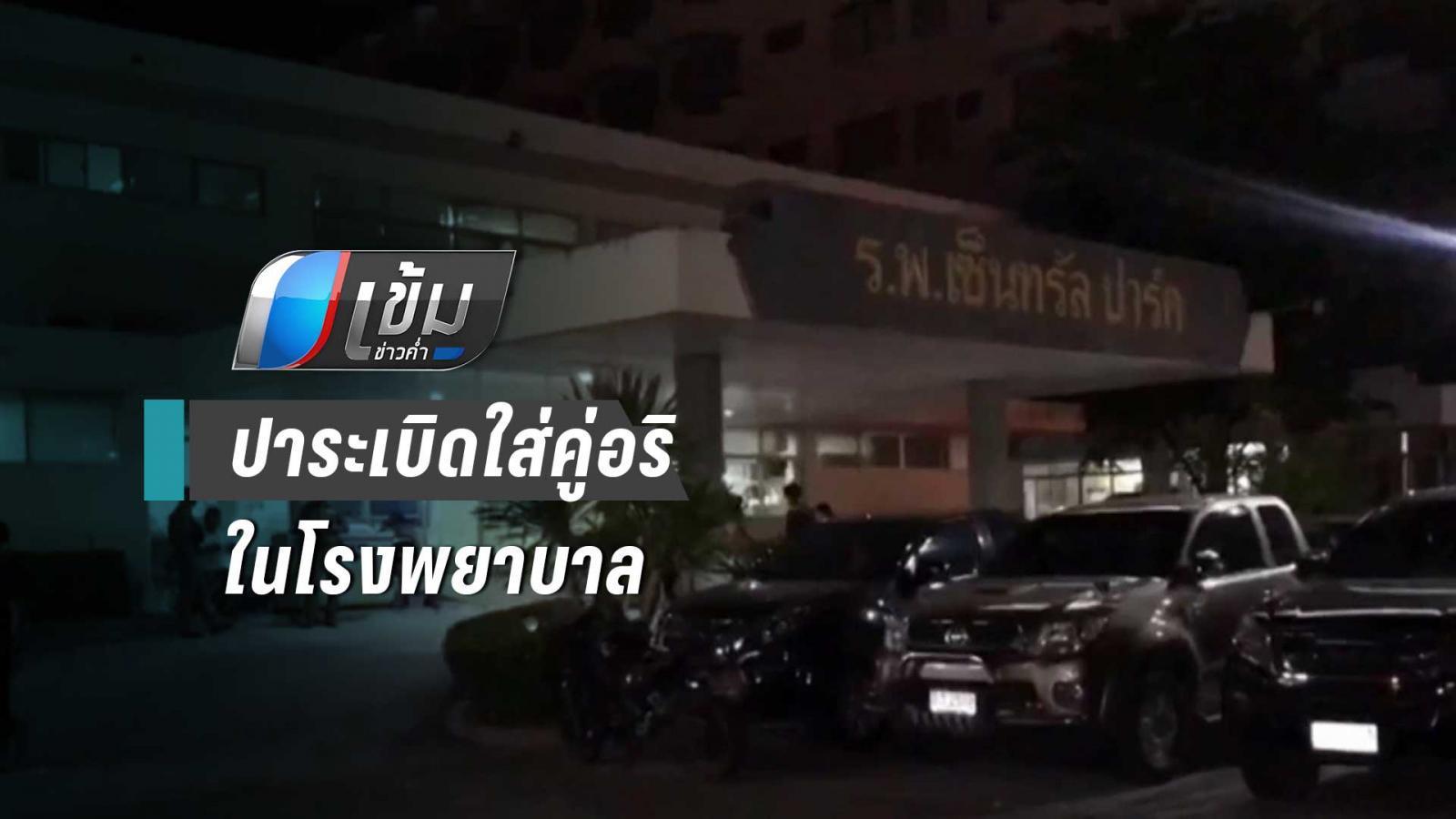 ตร.เร่งล่าวัยรุ่นปาระเบิดใส่คู่อริในโรงพยาบาล