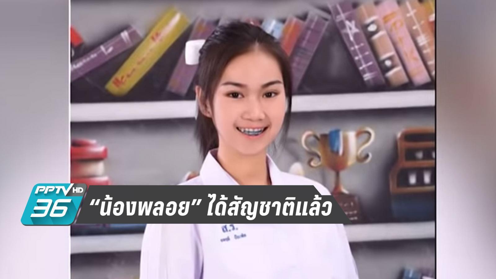"""""""น้องพลอย""""ได้สัญชาติไทยแล้ว เตรียมบินแข่งวิทย์ระดับโลก"""