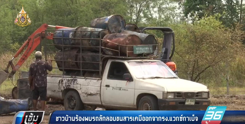 ชาวบ้านร้อง พบรถลักลอบขนสารเคมีออกจากโรงงาน