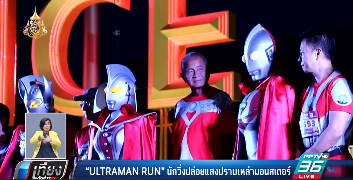 """ULTRAMAN RUN""นักวิ่งปล่อยแสงปราบเหล่ามอนสเตอร์"