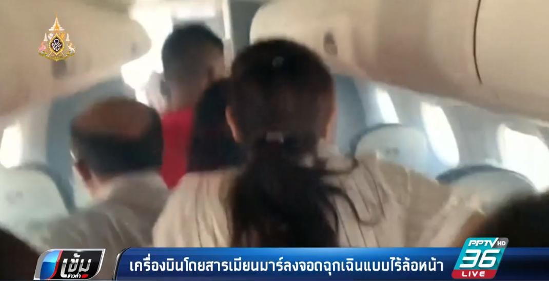 เครื่องบินโดยสารเมียนมาร์ลงจอดฉุกเฉินแบบไร้ล้อหน้า