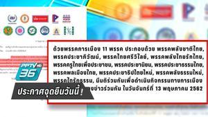 วันนี้! 11พรรคการเมือง ประกาศจุดยืนร่วมจัดตั้งรัฐบาล