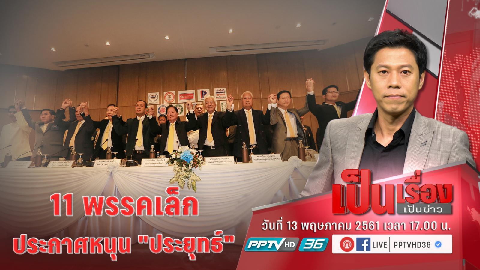 """""""11 พรรคเล็ก"""" ลั่น เปิดสวิตซ์ประเทศ ร่วมรัฐบาล พปชร. นำร่อง เชื่อ """"ปชป. – ภูมิใจไทย"""" เดินตาม"""