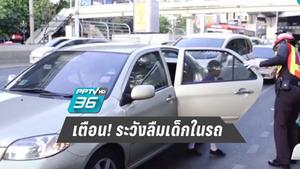 เปิดเทอมนี้! กรมควบคุมโรค เตือนรับ-ส่งนักเรียนระวังลืมเด็กในรถ