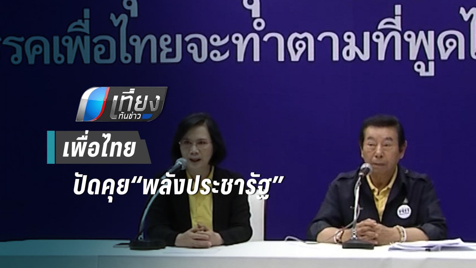 """""""เพื่อไทย"""" ปัดคุย """"พปชร.""""เลือกปธ.สภา แลกเสียงตั้งรัฐบาล"""