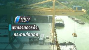 สงครามการค้าสหรัฐฯ – จีน กระทบส่งออกไทยหาย 1%
