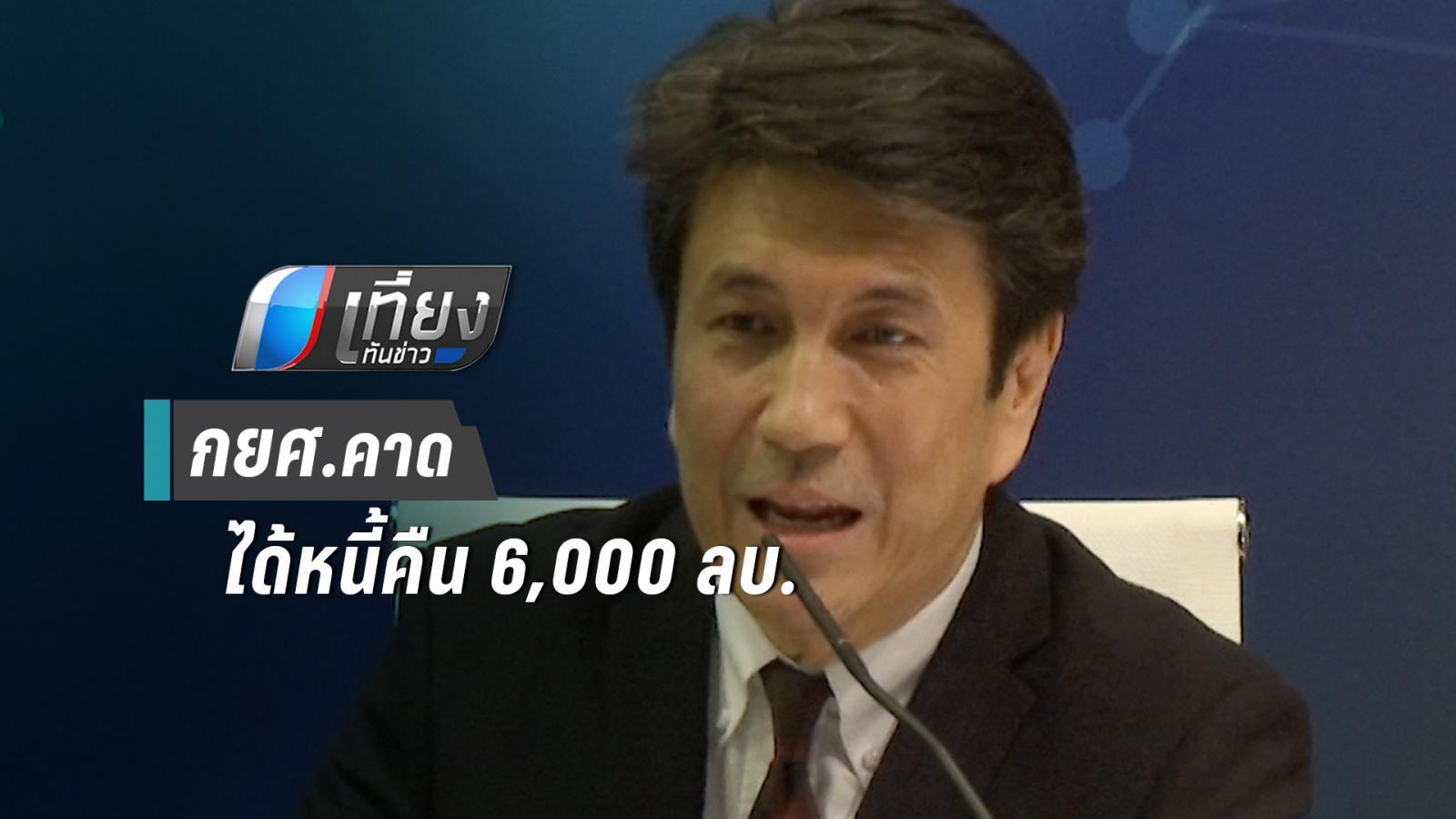 กยศ.คาดปีนี้ได้หนี้คืนกว่า 6,000 ล้านบาท