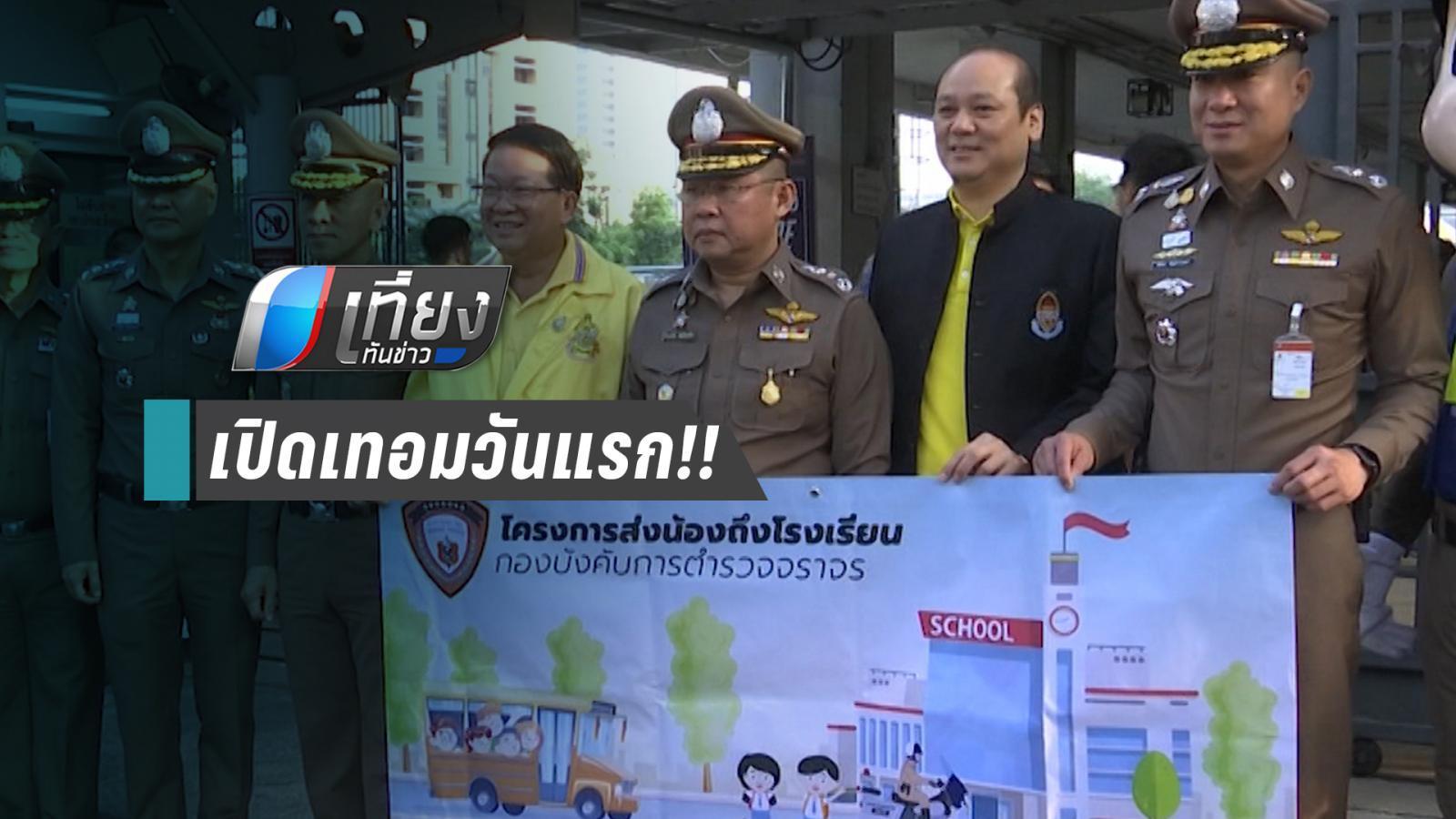 ตำรวจพอใจจัดการจราจรรับเปิดเทอม