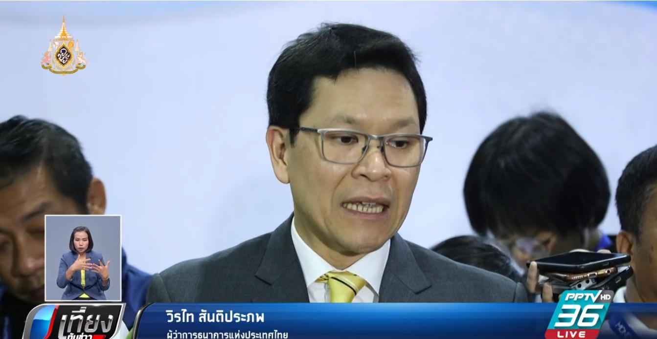 ธปท.หั่นเศรษฐกิจไทยปีนี้โต 3.8%
