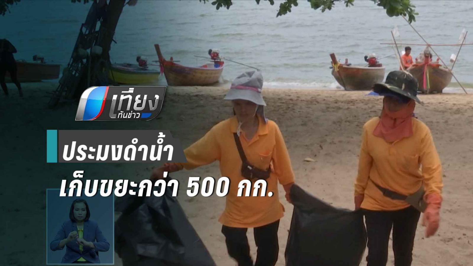 ประมงดำน้ำปะการังเทียมพัทยา เก็บขยะได้กว่า500กก.