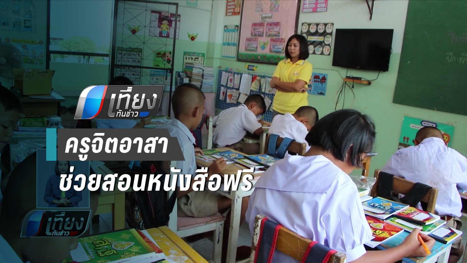 ครูจิตอาสาสอนหนังสือให้กับนักเรียนโดยไม่รับค่าจ้าง