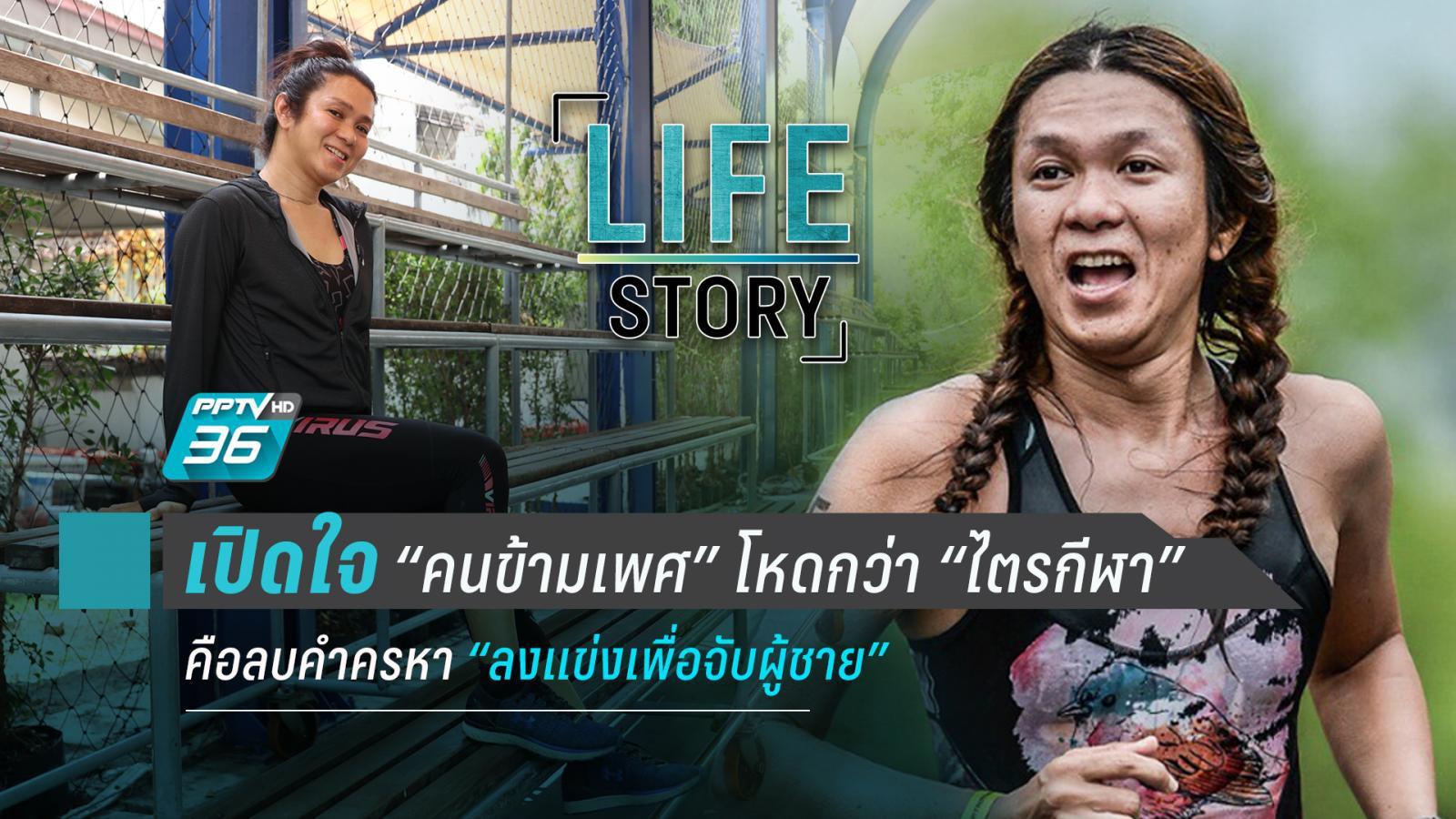"""""""แจ็คกี้"""" นักไตรกีฬาข้ามเพศคนแรกของประเทศไทยบทพิสูจน์ """"ฉันไม่ได้มาล่าแต้มผู้"""""""
