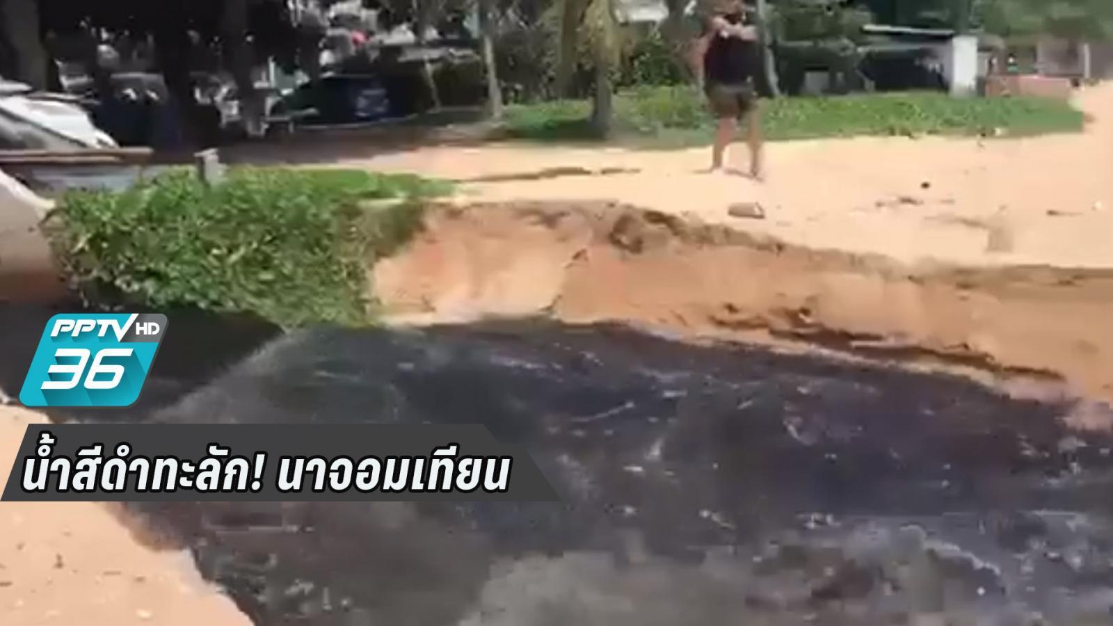 น้ำสีดำทะลัก! ชายหาดนาจอมเทียน จี้ หน่วยงานรัฐเร่งแก้ปัญหา