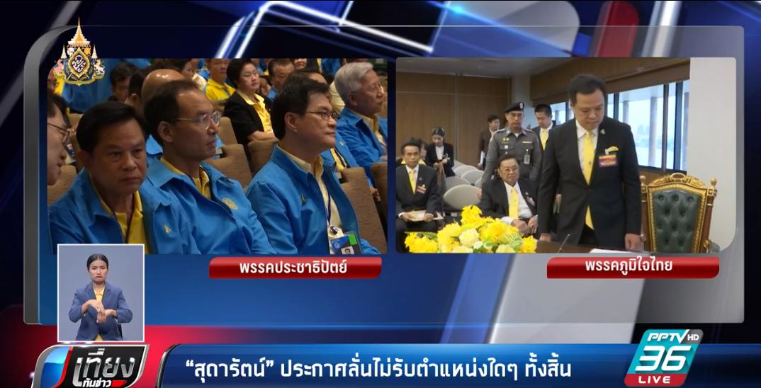 """พลังประชารัฐ รับ ตั้งรัฐบาลช้า เพราะต้องรอ """"ประชาธิปัตย์ – ภูมิใจไทย"""""""
