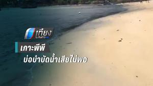เทศบาลตำบลอ่าวนางรับ บ่อบำบัดน้ำเสียเกาะพีพี มีไม่พอ