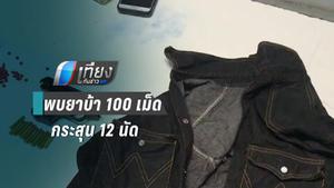 พยาบาล ช่วยผู้ป่วยอุบัติเหตุ  จับเปลี่ยนเสื้อ พบยาบ้า 100 เม็ด