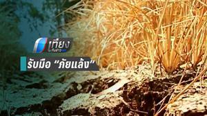 """""""ภัยแล้ง"""" ผลกระทบที่เกษตรกรต้องรับมือ"""