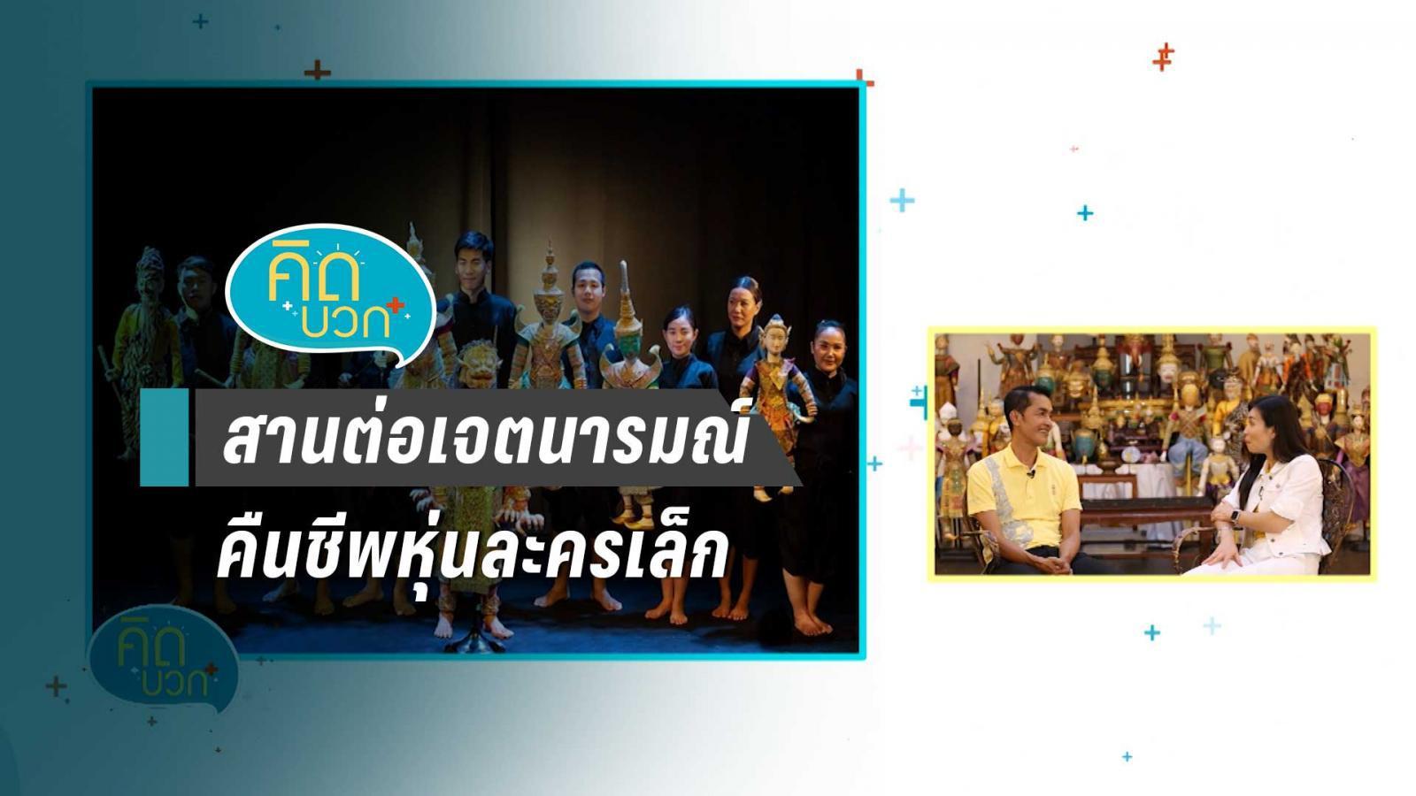 สานต่อเจตนารมณ์ คืนชีพหุ่นละครเล็กมรดกแห่งวัฒนธรรมไทย