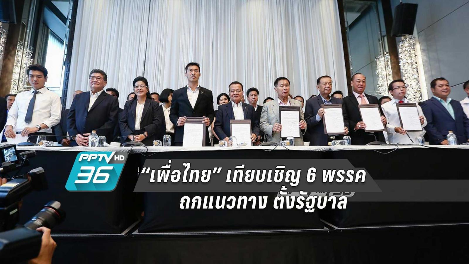 """""""เพื่อไทย"""" เทียบเชิญ 6 พรรค ถกแนวทาง ตั้งรัฐบาล"""