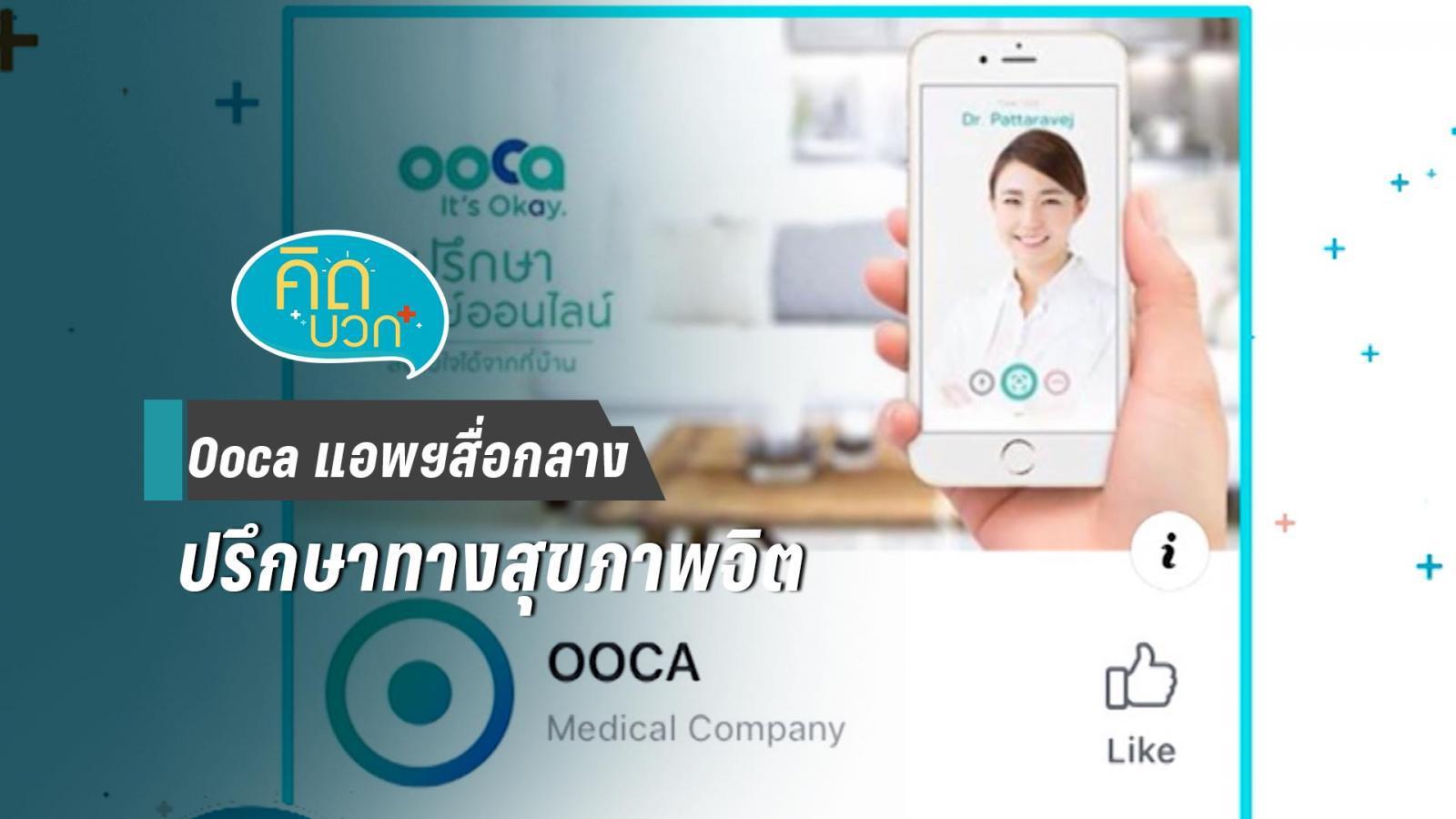 Ooca แอพพลิเคชั่นสื่อกลางบริการปรึกษาทางสุขภาพจิต