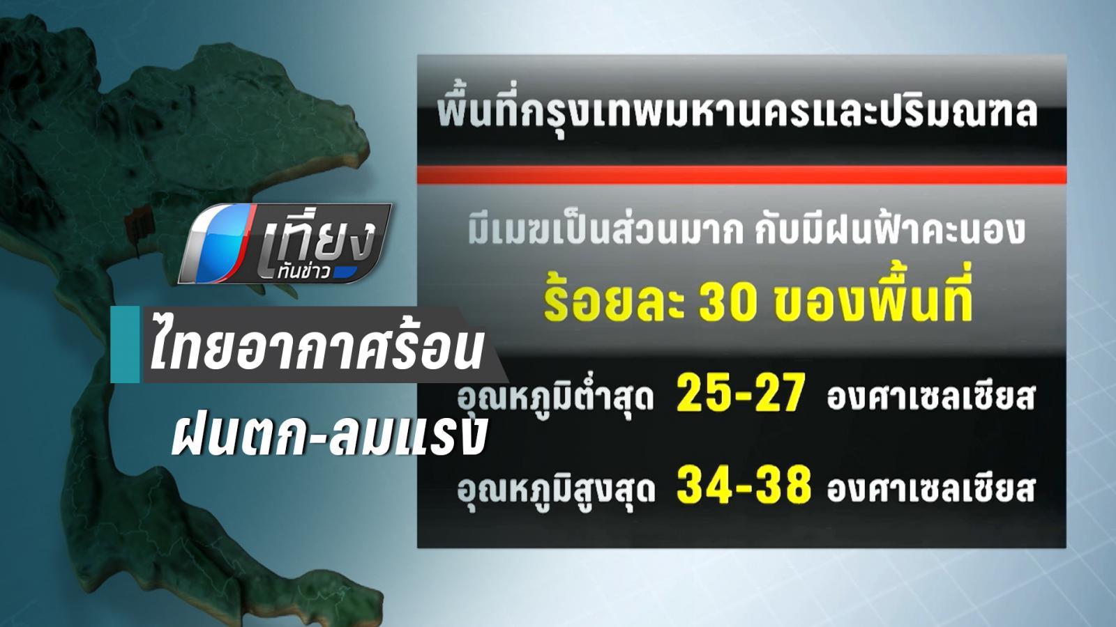 อุตุฯ เผยไทยอากาศร้อน มีฝนฟ้าคะนองลมแรง