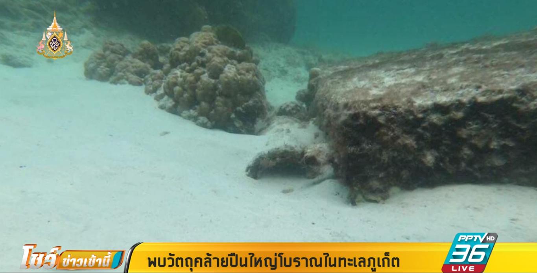 พบวัตถุคล้ายปืนใหญ่โบราณในทะเลภูเก็ต