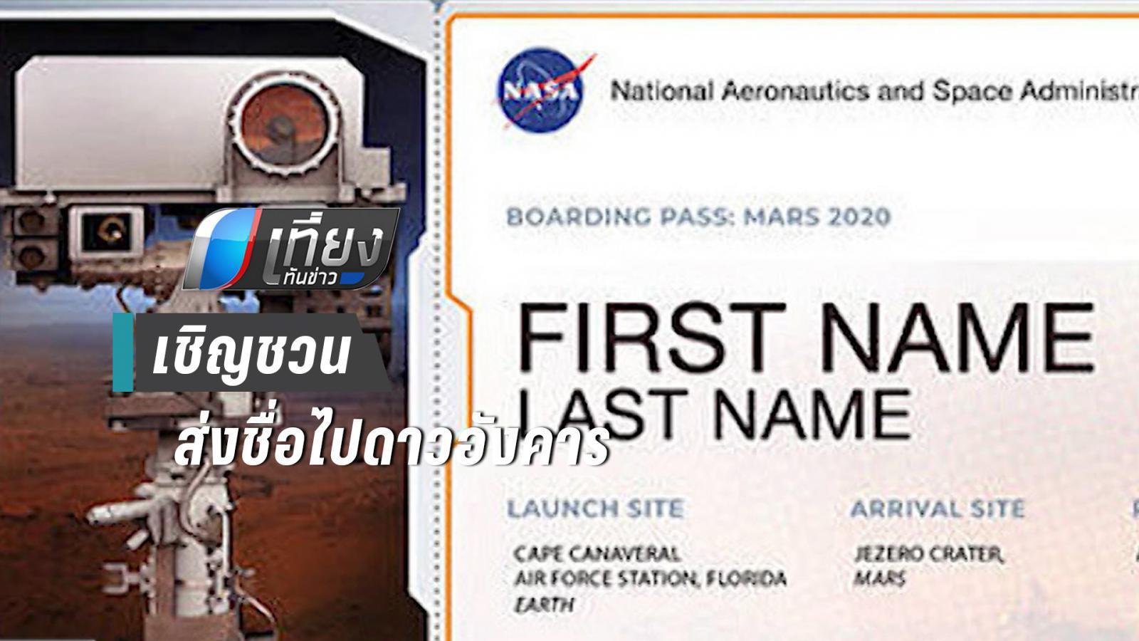 """""""นาซา"""" เชิญชวนส่งชื่อไปดาวอังคาร"""