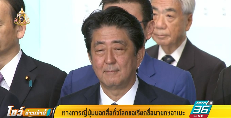"""ญี่ปุ่นขอสื่อทั่วโลกเรียกชื่อนายกฯ""""อาเบะ ชินโซ"""" ไม่ใช่ """"ชินโซ อาเบะ"""""""