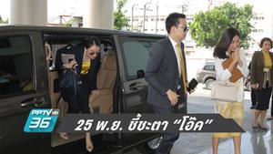 """นัดพิพากษา """"โอ๊ค – พานทองแท้"""" คดีฟอกเงินกรุงไทย 25 พ.ย."""