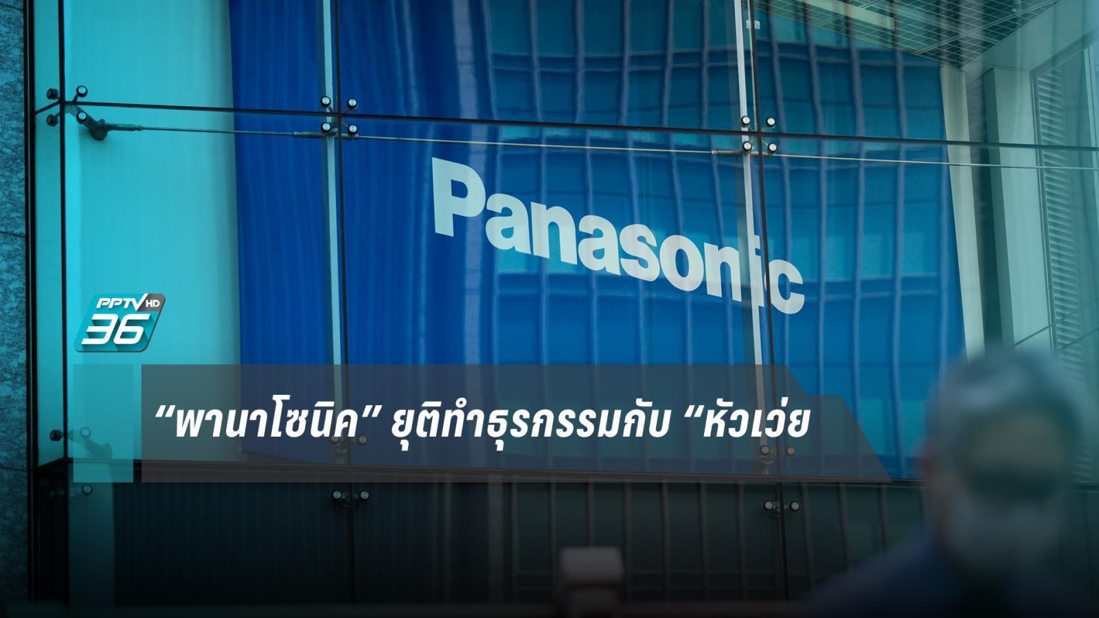 """""""พานาโซนิค""""บริษัทอิเล็กทรอนิกส์ยักษ์ใหญ่ของญี่ปุ่นยุติทำธุรกรรมกับ """"หัวเว่ย"""""""