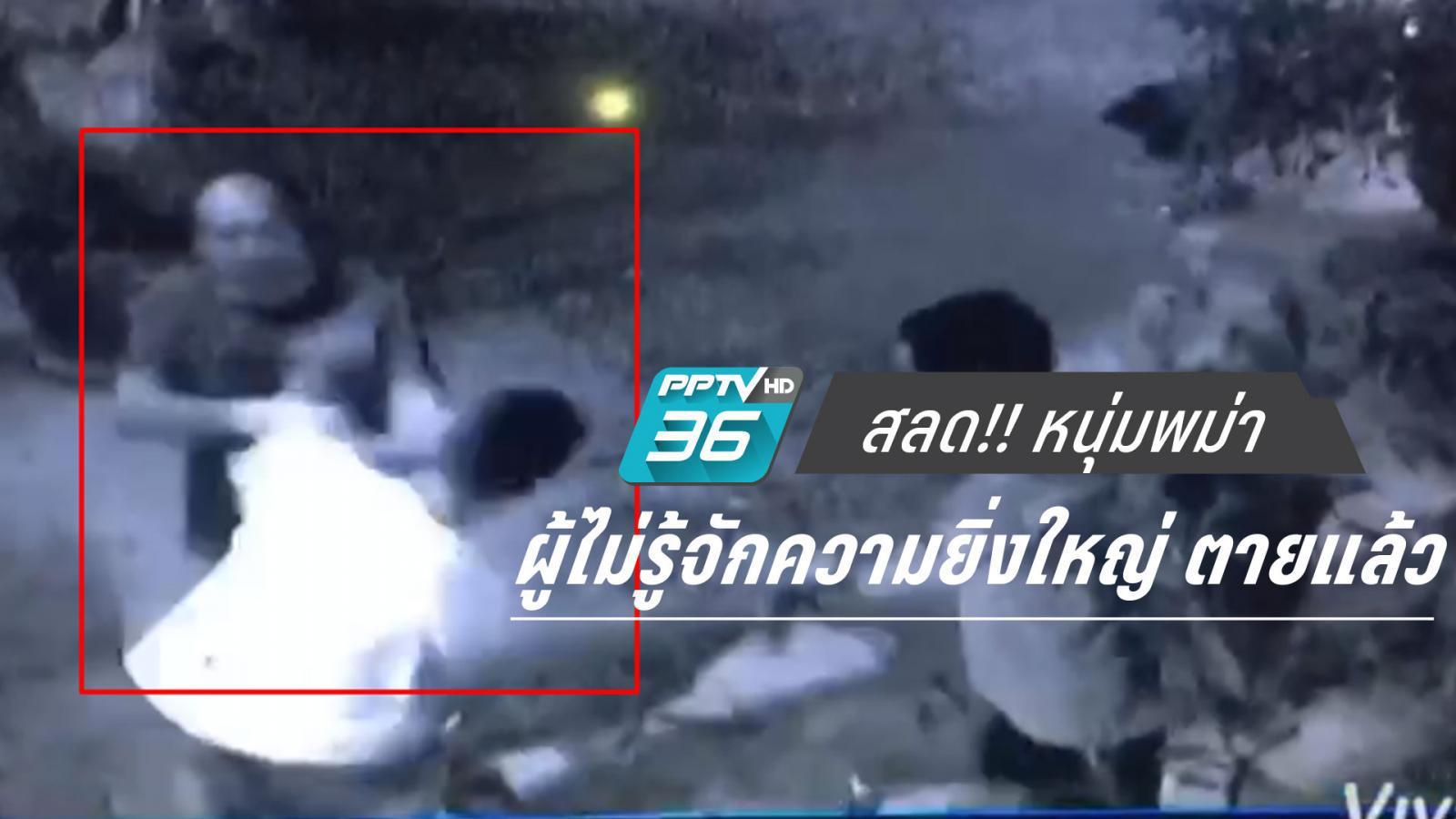 หนุ่มพม่า บุกทวงเงินค่าห้องพัก แต่ถูกทำร้ายร่างกาย ล่าสุดปวดหัวตายแล้ว