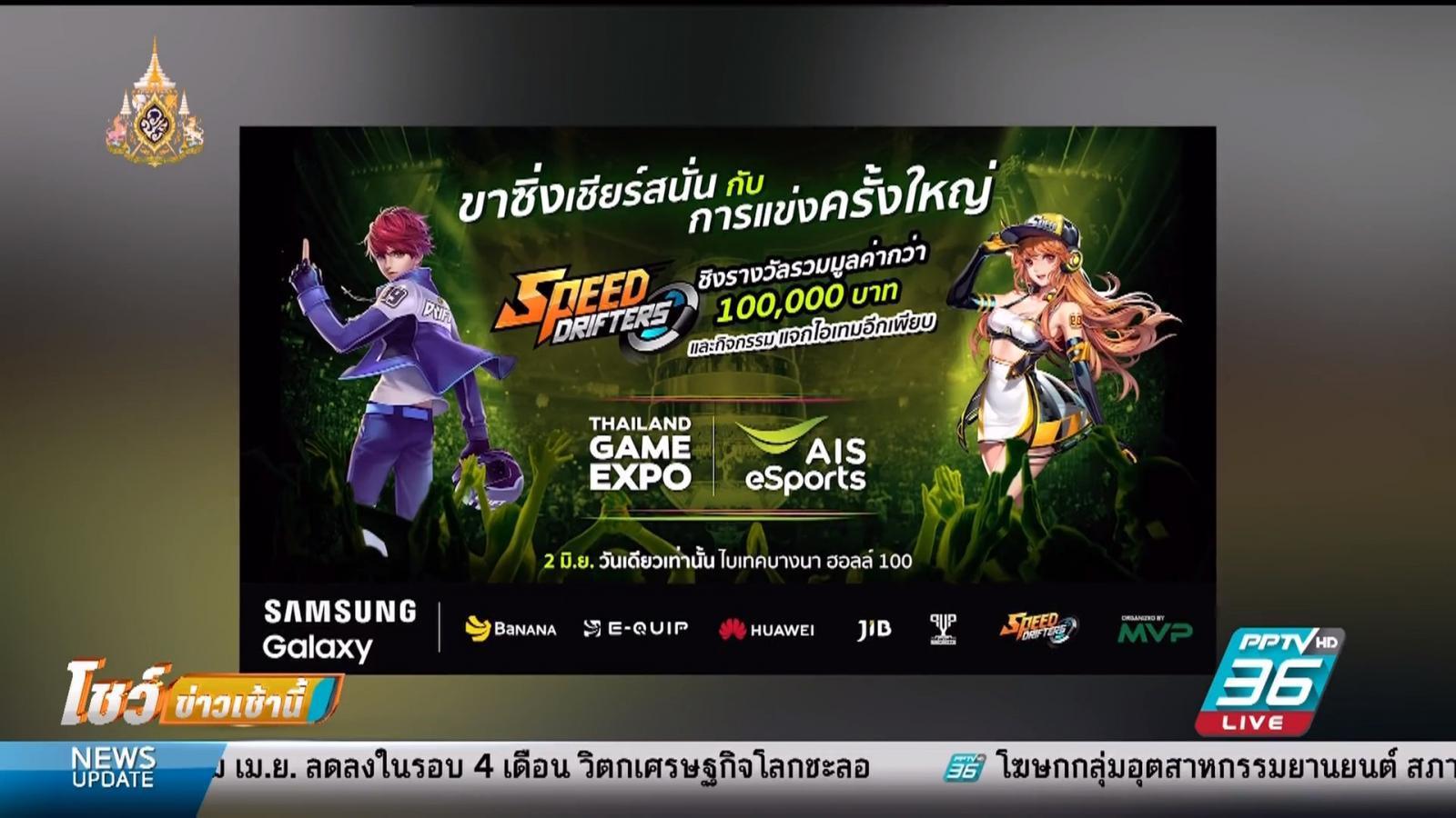 "AIS ผนึก M Vision พร้อมอภิมหาพาร์ทเนอร์ขั้นเทพจัดงาน ""Thailand Game Expo by AIS eSports"""
