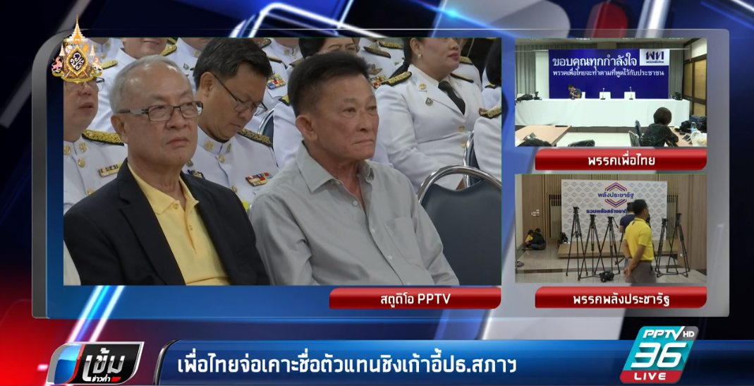 ชาติไทยพัฒนาชัดเจนวันนี้ ร่วมรัฐบาลกับพปชร.หรือไม่