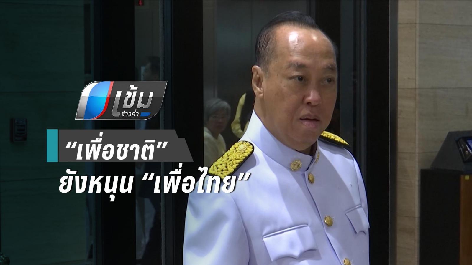 """พรรค""""เพื่อชาติ"""" ยังหนุน """"เพื่อไทย"""""""