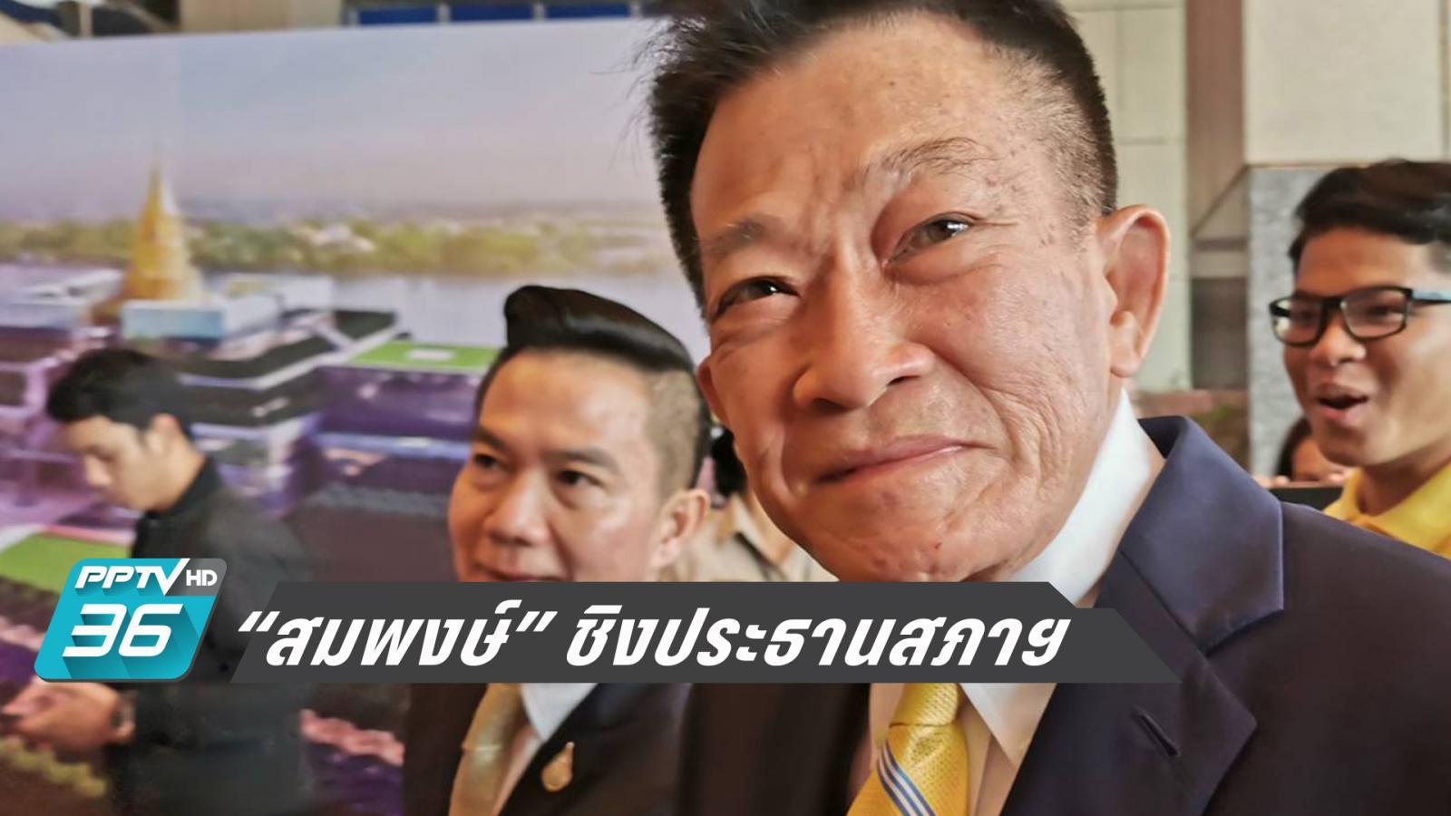"""""""เพื่อไทย"""" ยันส่ง """"สมพงษ์ อมรวิวัฒน์"""" ชิงประธานสภาฯ"""