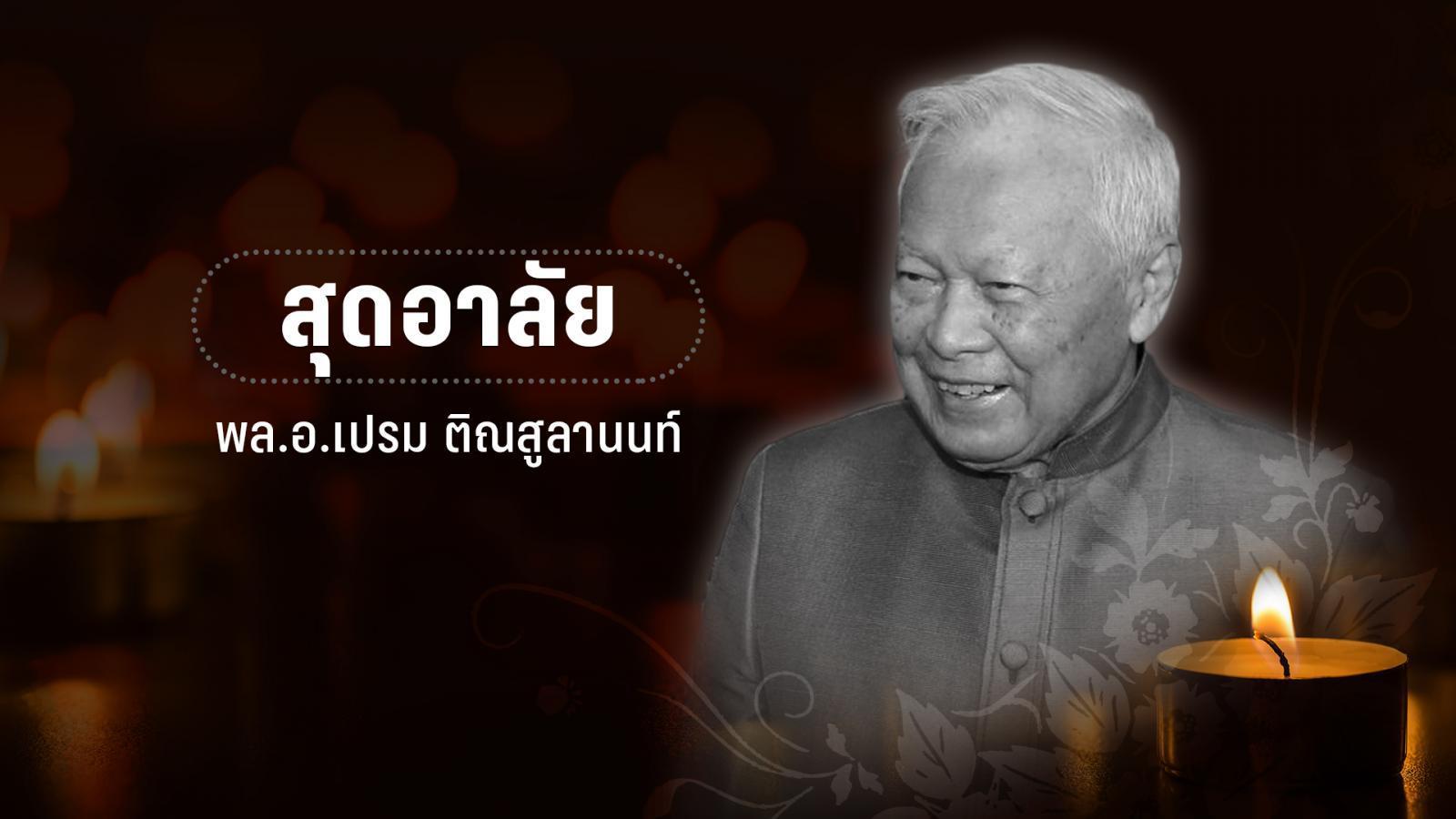 """ประวัติ """"พล.อ.เปรม ติณสูลานนท์"""" นายกรัฐมนตรี คนที่ 16 ของไทย"""