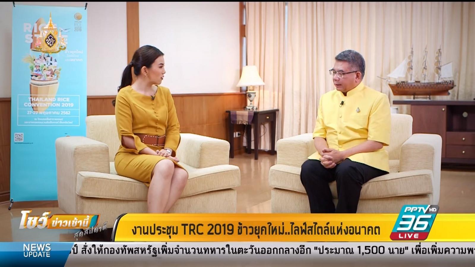 """สัมภาษณ์พิเศษ อธิการบดีกรมการค้าระหว่างประเทศ หัวข้อ """"Thailand Rice Convention 2019"""""""