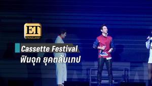 Cassette Festival ฟินจุก ยุคตลับเทป