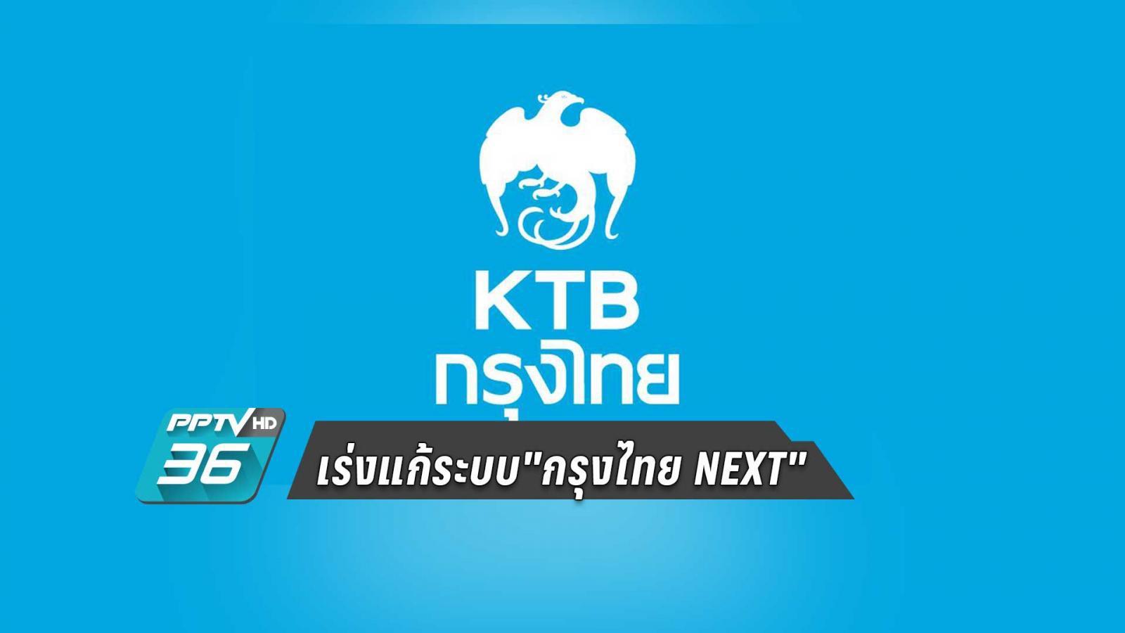 """ธปท.สั่งเร่งแก้ระบบ""""กรุงไทย NEXT"""" หลังล้มบ่อย"""