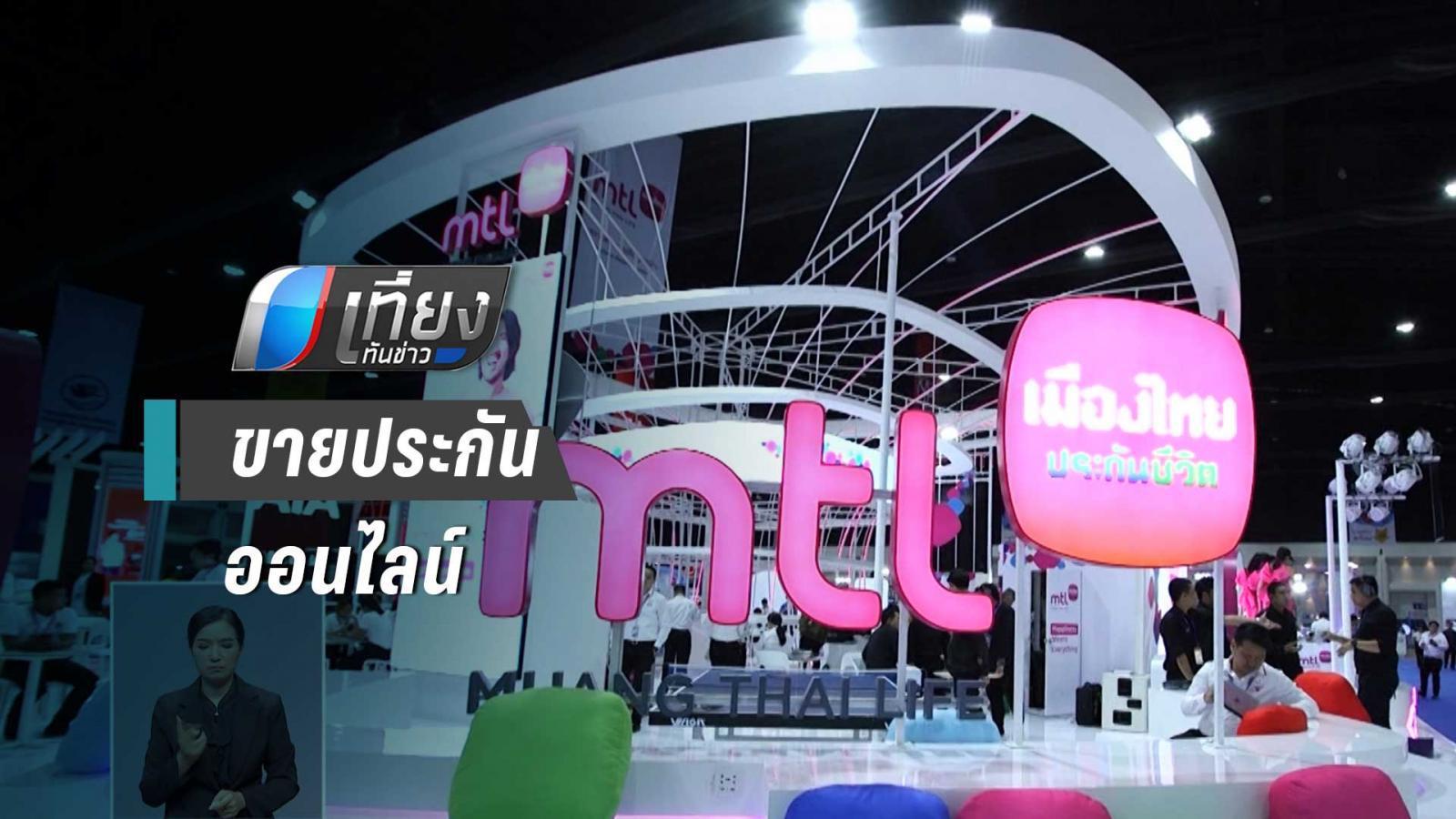 เมืองไทยฯ ดัน ขายประกันออนไลน์