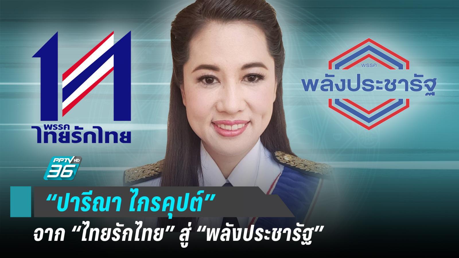 """เปิดประวัติ """"ปารีณา ไกรคุปต์"""" จาก """"ไทยรักไทย""""  สู่ """"พลังประชารัฐ"""""""