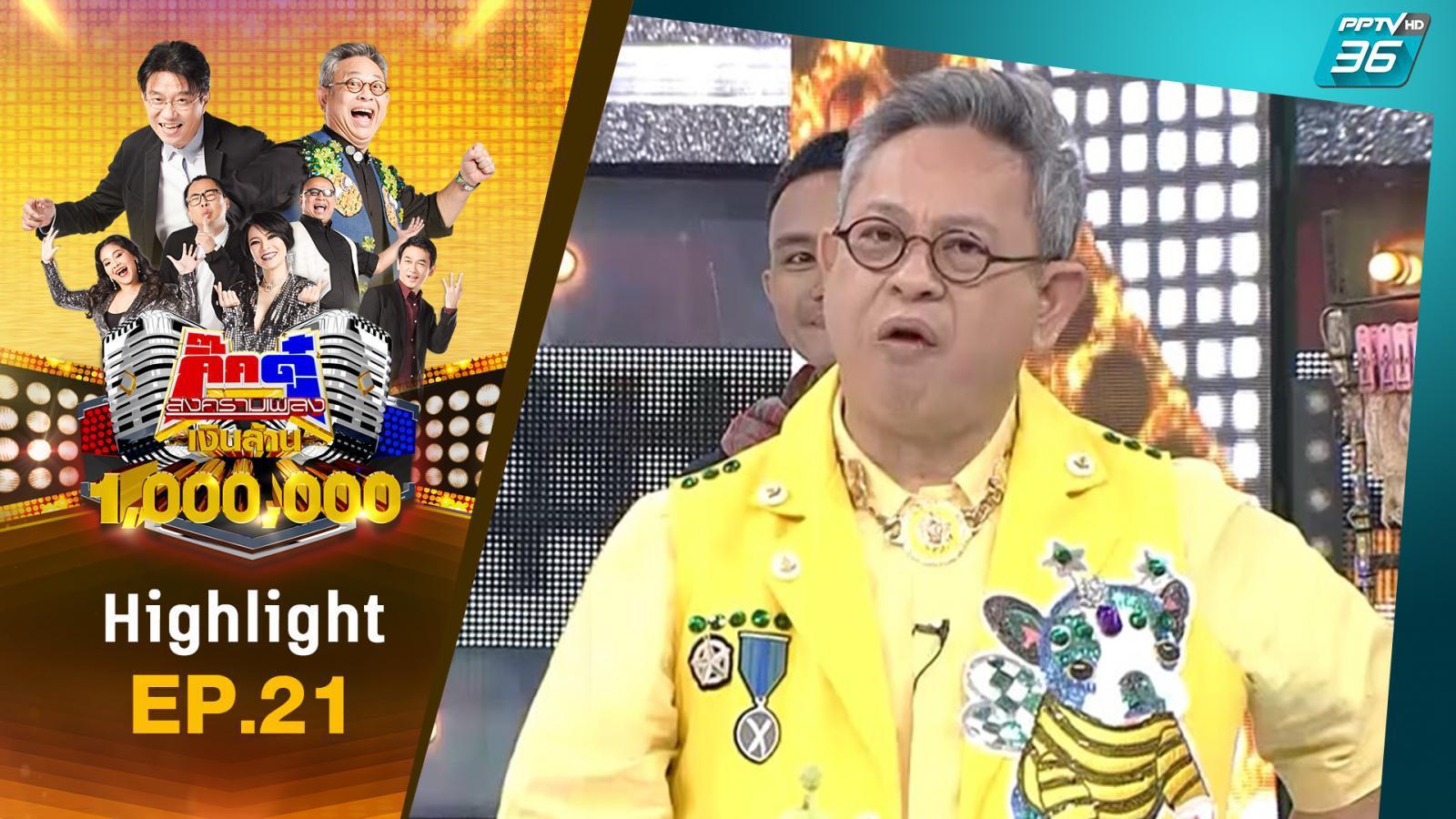 Highlight EP.21 | ไหมไทย หัวใจศิลป์ | วิธีกินหมึกย่างแบบฟิวชั่น