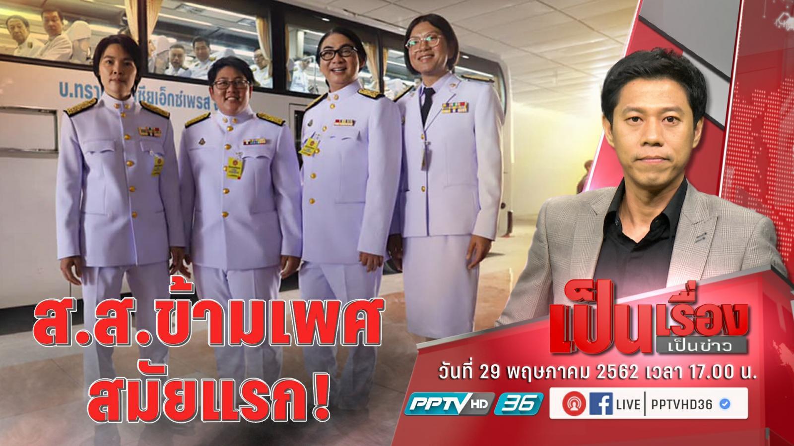 """ส.ส.LGBT ชี้ปัญหา """"เหยียดเพศ"""" เป็นผลผลิตจาก """"การศึกษาไทย"""" หวังใช้สภาฯ สร้างความเท่าเทียม"""