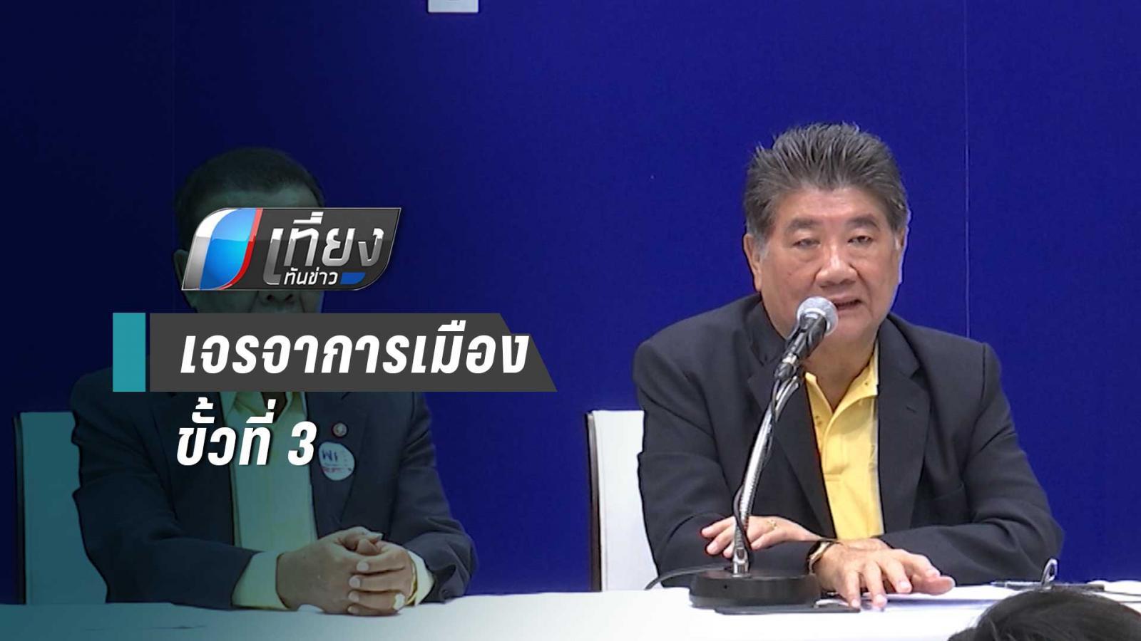"""""""เพื่อไทย"""" ต่อสาย พรรคขั้วที่ 3 ร่วมไม่หนุน """"บิ๊กตู่"""""""