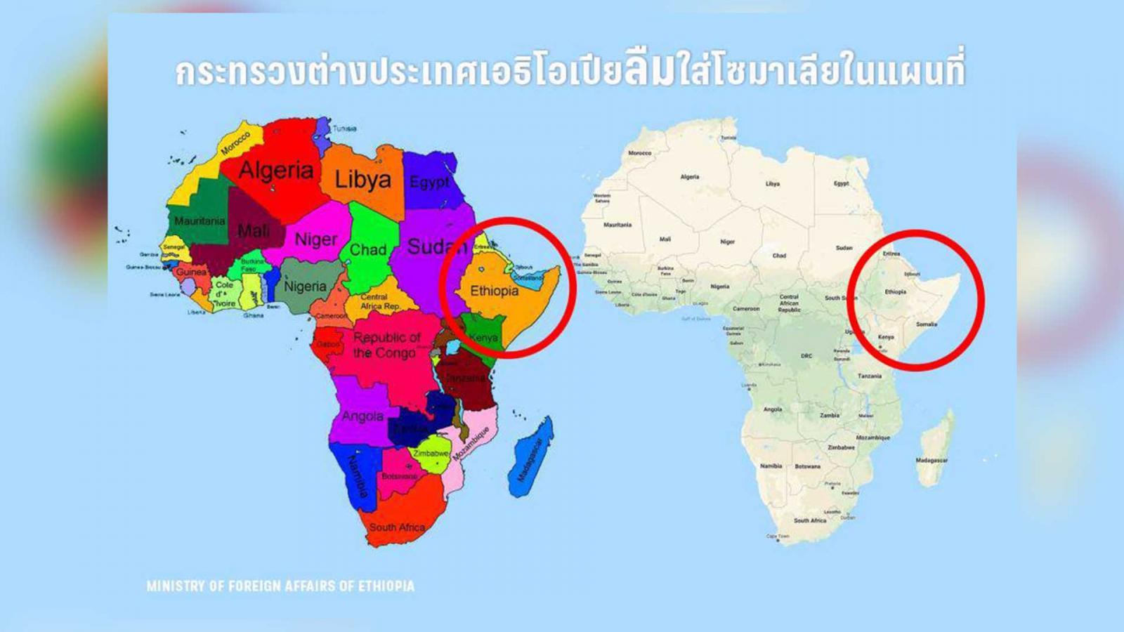 """""""เอธิโอเปีย"""" ขออภัยลืมใส่ """"โซมาเลีย""""ลงในแผนที่ทวีปแอฟริกา"""