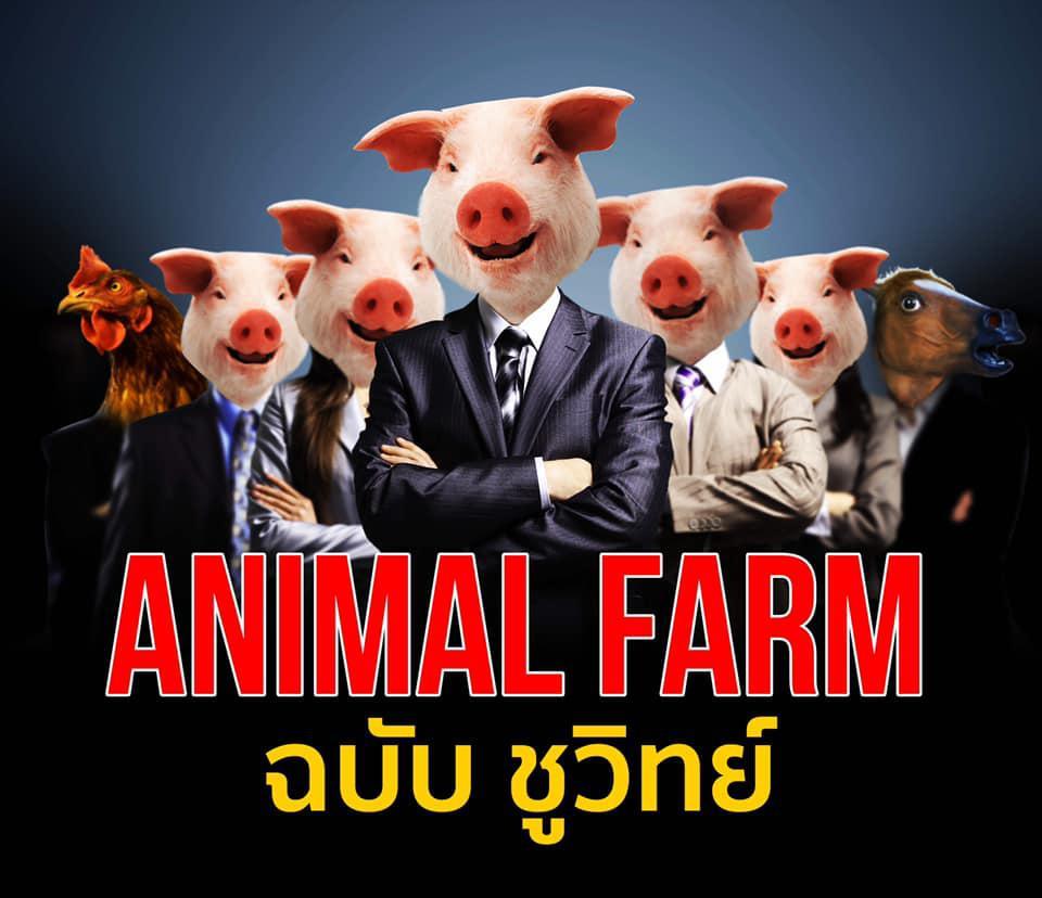 Animal Farm ฉบับ ชูวิทย์ เหน็บ เจ้าของฟาร์มเอาแต่ใจ โมโห ขู่แต่เลข สี่สี่